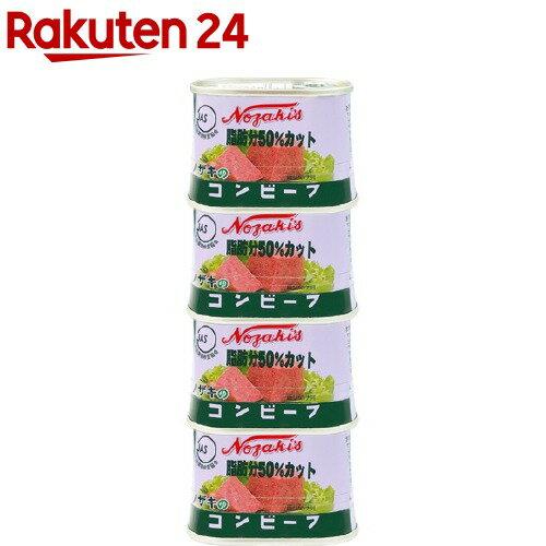 ノザキの脂肪分50%カットコンビーフ(100g*4缶)【ノザキ(NOZAKI'S)】