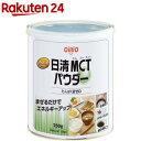 日清MCTパウダー 缶(250g)【KENPO_13】