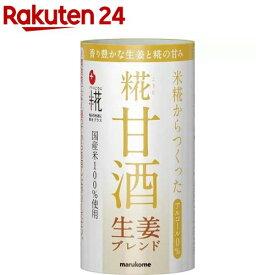 マルコメ プラス糀 米糀からつくった甘酒 生姜ブレンド(125ml*18本入)【f8z】【プラス糀】