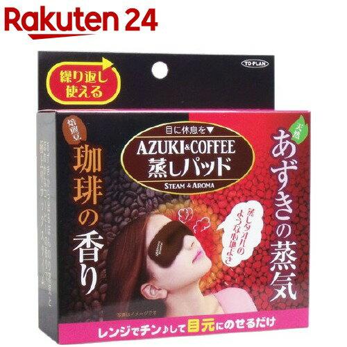 トプラン あずき&珈琲 蒸しパッド(1コ入)【トプラン】