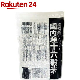 国内産十六穀米 業務用(500g)【イチオシ】