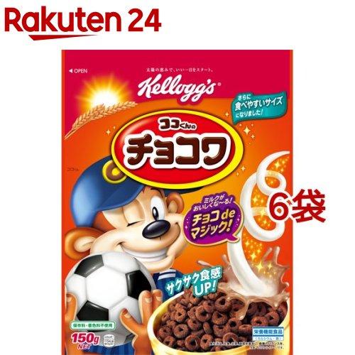 ケロッグ ココくんのチョコワ 袋(150g*6コセット)【kzx】【ケロッグ】