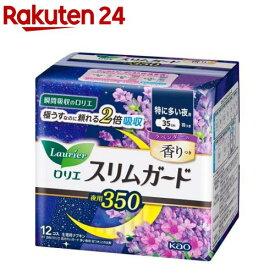ロリエスリムガード ラベンダーの香りつき 特に多い夜用350(12個入)【ロリエ】