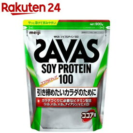 ザバス ソイプロテイン100 ココア味 約45食分(945g)【meijiAU04】【ザバス(SAVAS)】