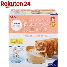ピュアクリスタル コパン 猫用フィルター式給水器 950ml ベージュ(1台)【ピュアクリスタル】