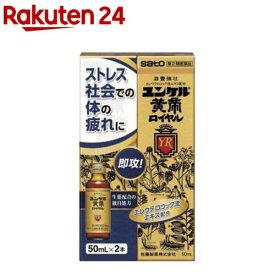 【第2類医薬品】ユンケル黄帝ロイヤル(50ml*2本入)【zx0】【ユンケル】