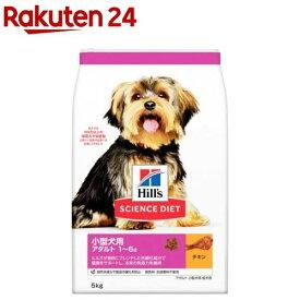 サイエンス・ダイエット アダルト 小型犬用 成犬用 1歳〜6歳 チキン(5kg)【サイエンスダイエット】