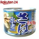 レヴクリエイト 日本産さば使用 さば缶 水煮(150g*24コセット)