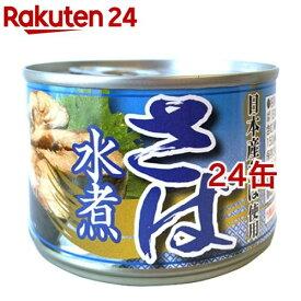 レヴクリエイト 国産さば使用 さば缶 水煮(150g*24コセット)【sabakan_1906】