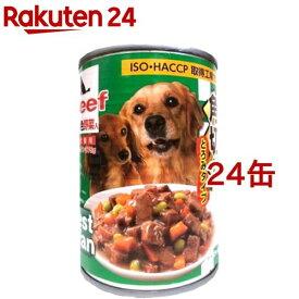 ベストワン 角切り ビーフ&緑黄色野菜入(375g*24缶セット)