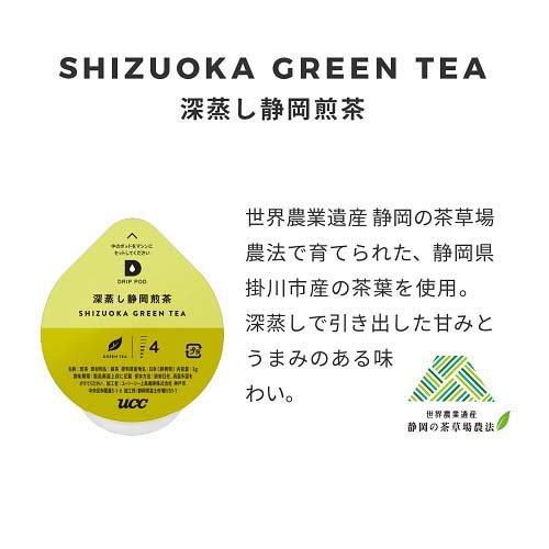 UCCドリップポッド深蒸し静岡煎茶