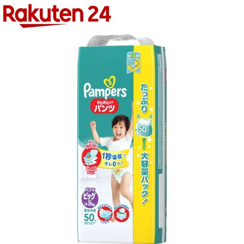 パンパース おむつ さらさらパンツ ウルトラジャンボ ビッグ(50枚入)【KENPO_09】【イチオシ】【パンパース】