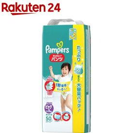 パンパース おむつ さらさらパンツ ウルトラジャンボ ビッグ(50枚入)【KENPO_09】【イチオシ】【StampgrpB】【KENPO_12】【パンパース】