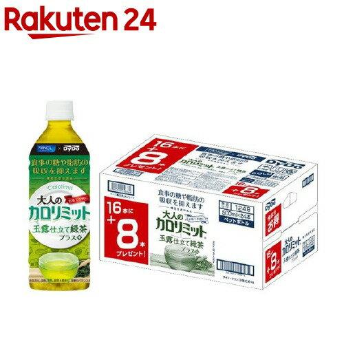 【企画品】大人のカロリミット 玉露仕立て緑茶プラス(500mL*16+8本入)【送料無料】