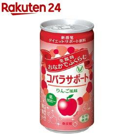 【訳あり】コバラサポート 低カロリー りんご風味(185ml*6本入)【コバラサポート】
