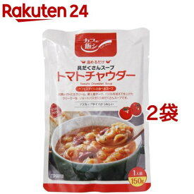カフェ飯シ トマトチャウダー(150g*2袋セット)