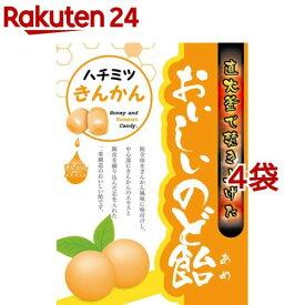 おいしいのど飴 ハチミツきんかん(70g*4袋セット)