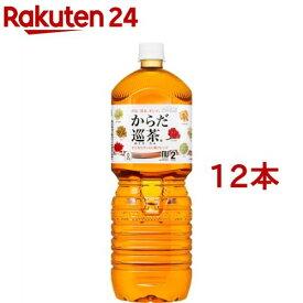 からだ巡茶 ペコらくボトル(2L*12本セット)【からだ巡茶】[お茶 コカ・コーラ コカコーラ ペットボトル]