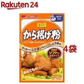 日清 唐揚げ粉 お肉がソフト(100g*4コセット)