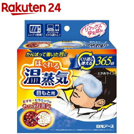 リラックスゆたぽん 目もと用 ほぐれる温蒸気 for MEN(1コ入)【レンジでゆたぽん】