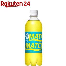マッチ(500ml*24本入)