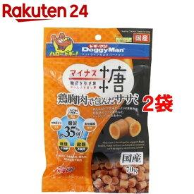 ドギーマン マイナス糖 鶏胸肉で包んだササミ(70g*2袋セット)【ドギーマン(Doggy Man)】