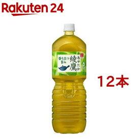綾鷹 ペコらくボトル(2L*12本セット)【綾鷹】