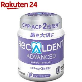 リカルデント 粒ガム ボトル 歯科専売 グレープミント(140g)【リカルデント(Recaldent)】