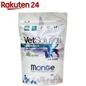VetSolution 食事療法食 犬用 皮膚疾患サポート(400g)【monge】[ドッグフード]