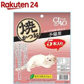いなば チャオ 焼かつお 子猫用 5本入り(1セット)【チャオシリーズ(CIAO)】