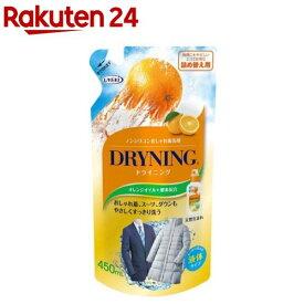 液体ドライニング 詰替え(450ml)【イチオシ】