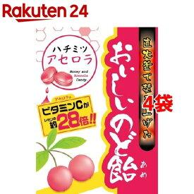 おいしいのど飴 ハチミツアセロラ(70g*4袋セット)