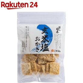 アリモト 召しませ日本・玄米塩おかき(50g)【アリモト】