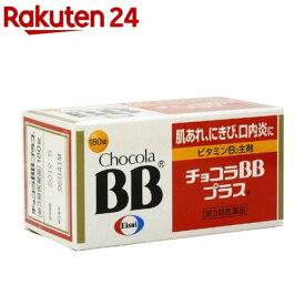 【第3類医薬品】チョコラBB プラス(180錠)【KENPO_11】【チョコラBB】