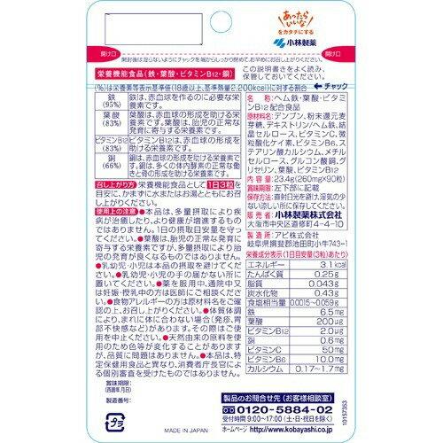 小林製薬の栄養補助食品ヘム鉄・葉酸・ビタミンB12約30日分