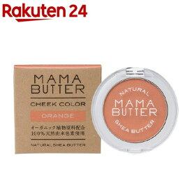 ママバター チークカラー オレンジ(5g)【ママバター】