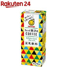 マルサン 豆乳飲料 ちょっと贅沢なコーヒー キリマンジャロブレンド(200ml*12本入)【マルサン】