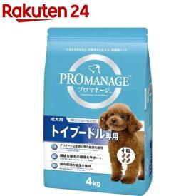 プロマネージ 成犬用 トイプードル専用(4kg)【m3ad】【dalc_promanage】【プロマネージ】[ドッグフード]