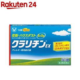 【第1類医薬品】クラリチンEX (セルフメディケーション税制対象)(14錠)【pollen-1】