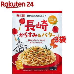 まぜスパまぜるだけのスパゲッティソース ご当地の味 長崎からすみ&バター(1人前*2個入*3袋セット)【まぜるだけのスパゲッティソース】