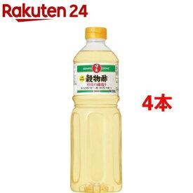 日の出寿 穀物酢(1L*4本セット)【日の出】