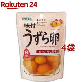 Kanpy(カンピー) 味付けうずら卵(6個入*4袋セット)【Kanpy(カンピー)】