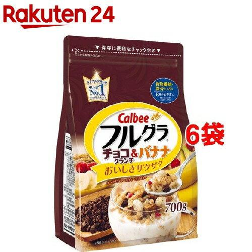 【訳あり】フルグラ チョコクランチ&バナナ(700g*6コセット)【フルグラ】【送料無料】