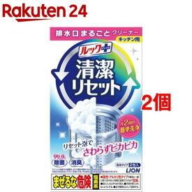 ルックプラス 清潔リセット 排水口まるごとクリーナー(2包入*2コセット)【osoji-1】【ルック】