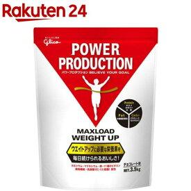 パワープロダクション マックスロード ウェイトアップ チョコレート味(3.5kg)【パワープロダクション】
