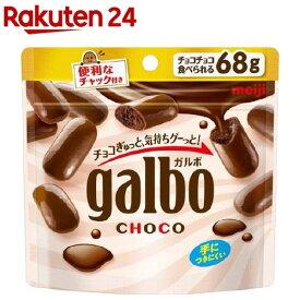 明治 ガルボ チョコ(68g)[チョコレート]