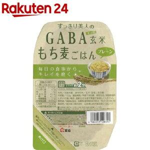 すっきり美人のGABA玄米もち麦ごはん プレーン(150g)