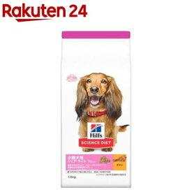 サイエンスダイエット 小型犬用 シニアライト 肥満傾向の高齢犬用 7歳以上 チキン(1.5kg)【dalc_sciencediet】【サイエンスダイエット】[ドッグフード]
