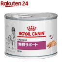 ロイヤルカナン 犬用 腎臓サポート ウェット 缶(200g)【ロイヤルカナン(ROYAL CANIN)】
