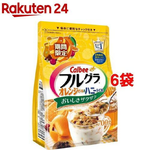【企画品】フルグラ オレンジピール&ハニーテイスト(700g*6コセット)【フルグラ】【送料無料】